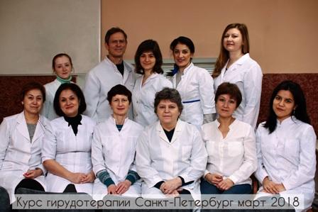 курсы гирудотерапии доктора каменева